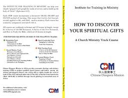 spiritual gifts workbook lamoureph printable spiritual gifts test for youth printable spiritual gifts
