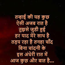 hindi sad shayari wallpaper free romantic shayari images hd