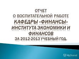 Презентация на тему Отчет о учебно методической НИР  32 Административный консультант