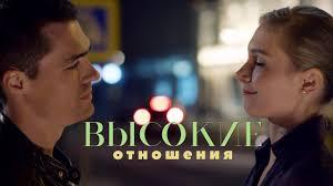 ВЫСОКИЕ ОТНОШЕНИЯ - Романтическая комедия / Все серии ...