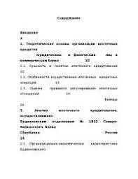 Ипотечный кредит и перспективы развития в РФ диплом по финансам  Ипотечный кредит и перспективы развития в РФ диплом по финансам скачать бесплатно кредитные риски банковское дело