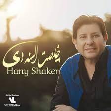 محاكاة شعور نزول اغاني هاني شاكر اغاني هاني شاكر - aristocraticlatte.com
