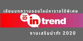 เขียนบทความออนไลน์กับ TrueID In-Trend อาชีพเสริมน่าทำปี 2020