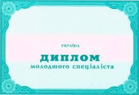 Начальное профессиональное образование > ukrdiplom Диплом младшего специалиста Укр ВУЗа