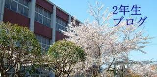 登美 丘 高校 ホームページ