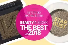 Лучшие моно-<b>тени</b> - 2018 | Beauty Insider