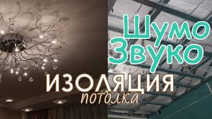 Каркасная шумоизоляция (звукоизоляция) потолка в квартире ...