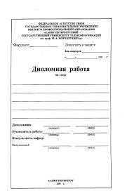 ПростоСдал ру ГОСТ требования к оформлению диплома ГОСТ требования к оформлению диплома