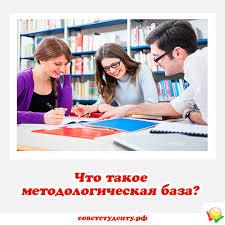 Что такое методологическая база