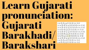Gujarati Barakhadi Barakshari Full Pronunciation Learn Gujarati Through English With Kaushik Lele