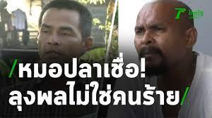 หมอปลาฟันธง ลุงพล ไม่ใช่มือฆ่าน้องชมพู่   23-06-63   ข่าวเช้าหัวเขียว -  YouTube