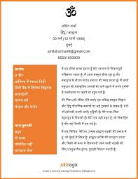 marriage biodata format in english marriage biodata in hindi free word templates for download