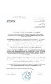 Академия Отзывы слушателей Академии  Отзыв от компании ООО Спектр Автоматика Консалтинг г Ярославль · Диплом