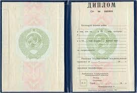 Реестр дипломов о высшем образовании рф Москва Реестр дипломов о высшем образовании рф