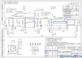 Курсовое создание проекта привода цепного конвейера  Чертеж детали вал шестерня Заархивированная курсовая