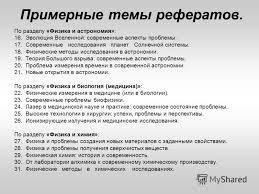 Презентация на тему Защита реферата как форма итоговой  12 Примерные темы рефератов