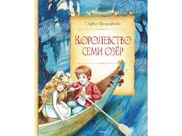 <b>Книга Machaon</b>, <b>Королевство</b> семи озёр - купить в детском ...