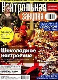 Контрольная закупка Читать и скачать журналы онлайн Контрольная закупка №9 2016