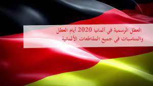 العطل الرسمية في ألمانيا 2021 أيام العطل والمناسبات في جميع المقاطعات  الألمانية