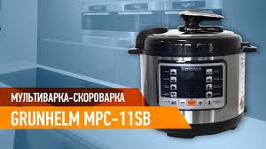 Мультиварка-скороварка Grunhelm MPC-11SB (Обзор ...