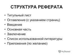 Презентация на тему ШКОЛЬНЫЙ РЕФЕРАТ Простой бумаги светлый лист  7 СТРУКТУРА РЕФЕРАТА