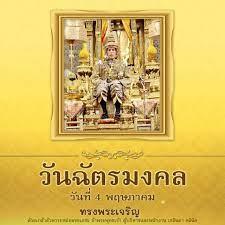 Zelinda Clinic - วันฉัตรมงคล ของทุกปี ตรงกับวันที่ 4 พฤษภาคม วันสำคัญอีกวันหนึ่งของปวงชนชาวไทย  ที่อยู่ใต้ร่มพระบรมโพธิสมภาร ของพระบาทสมเด็จพระวชิรเกล้าเจ้าอยู่หัว  ควรระลึกถึง วันนี้กระปุกจึงมีเรื่องราวความสำคัญวันฉัตรมงคล ประวัติ วันฉัตรมงคลมาฝากค่ะ ...