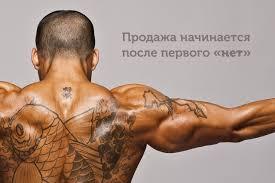 обзор книги 45 татуировок продавана