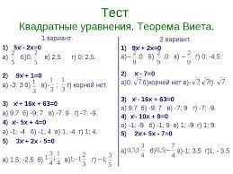 Презентация Квадратные уравнения способы их решения скачать  Тест Квадратные уравнения Теорема Виета 1 вариант 1 5х2 2х