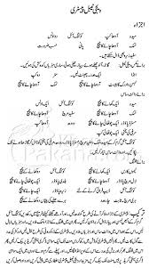 vegetable names with pictures in urdu