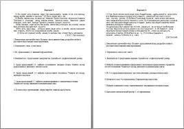 Контрольный срез знаний по дисциплине Русский язык  Контрольный срез знаний по дисциплине Русский язык
