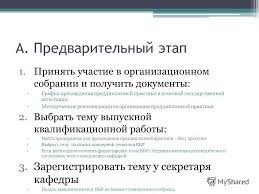 Презентация на тему Преддипломная практика Сообщение для  3 a Предварительный