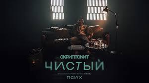 Скриптонит записал саундтрек для сериала Федора Бондарчука «Псих» - Афиша  Daily