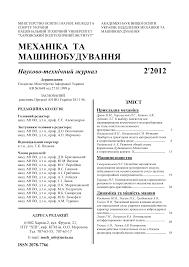Механіка та машинобудування. 2012 №2 PDF