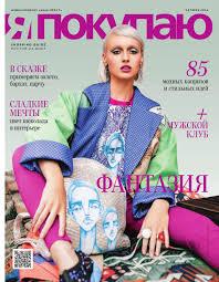 Shopping Guide «Я Покупаю. Ростов-на-Дону» by Olesya - issuu