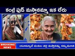 Image result for Mastanamma husband