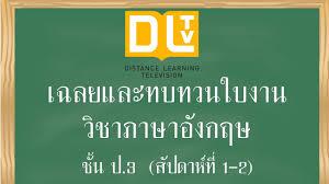 เฉลยและทบทวนใบงานภาษาอังกฤษ DLTV ป.3 สัปดาห์ที่ 1-2 - YouTube