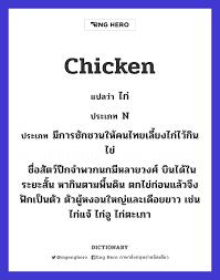 Chicken แปลว่า ไก่ | Eng Hero เรียนภาษาอังกฤษ ออนไลน์ ฟรี