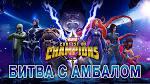 Https m youtube com марвел битва чемпионов 8 0