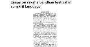 essay on raksha bandhan festival in sanskrit language google docs