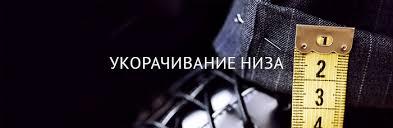 Ремонт одежды, услуги ателье в Екатеринбурге | Химчистка ...