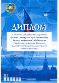 Награды и достижения Диплом лауреата конкурса Сделано в Петербурге 2007