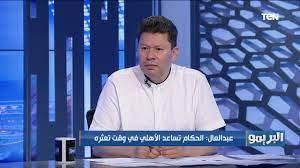 """تويتر \ TeN TV على تويتر: """"رضا عبد العال: الأهلي ميستحقش الفوز على  الانتاج.. والحكام بتساعده وقت تعثره 🔥🔥 #البريمو - #TeNTV @farouk_nano  https://t.co/WPdSz4Anaw"""""""