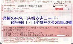 ゆうちょ 金融 機関 コード