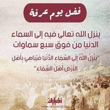 فك السحر عن بعد - فضل يوم عرفه قال رسول االله «خيرُ...