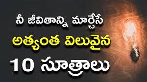 Best Of Best Life Changing Motivational Quotes In Telugu Telugu Inspirationalmotivational Videos