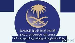 وظائف الخطوط السعودية لحملة البكالوريوس وطريقة التقديم إلكترونيًا 2021 -  خبر صح