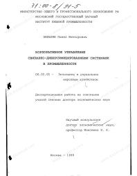 Диссертация на тему Корпоративное управление связанно  Диссертация и автореферат на тему Корпоративное управление связанно диверсифицированными системами в промышленности