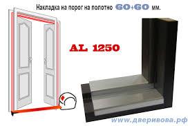 Алюминиевая <b>накладка</b> на <b>порог</b> (1шт), AL 1250 мм. - купить в ...