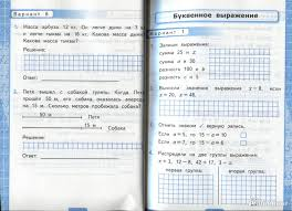 Иллюстрация из для Контрольные работы по математике класс  Иллюстрация 5 из 11 для Контрольные работы по математике 2 класс к учебнику М