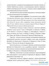 и антиинфляционная политика государства Инфляция и антиинфляционная политика государства Чалых Евгений Владимирович